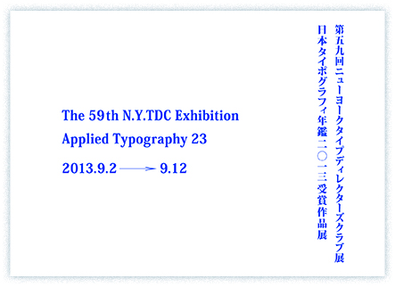 http://www.typography.or.jp/topics/pict/osaka_2013.jpeg